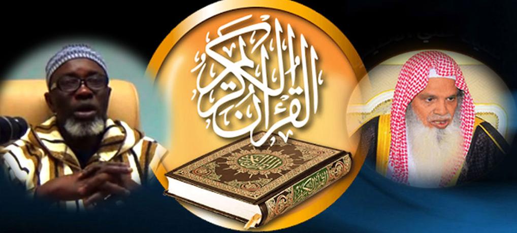 Tafsir Al'Quran avec Cheick Madiakho Tandjigora & Houdaïfi (Intégrale)