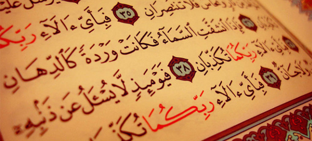 Qur'an avec Mounir Bâ