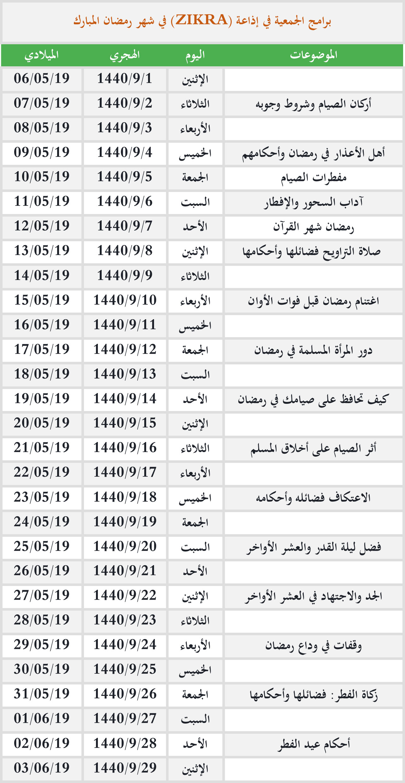 programme-ramadan-2019